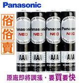 【促銷價】國際牌 4號電池黑色 4入 / 組