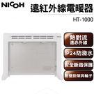 日本NICOH 遠紅外線電暖器 HT-1000 熱對流+遠赤外線/傾倒保護