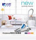 Kozawa小澤 家用氣旋式吸塵器 KW-8101SP