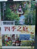 挖寶二手片-K13-027-正版DVD*電影【四季之庭】-手作答人凡妮莎現身說法