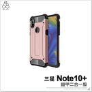 三星 Note10+ 防摔 金鋼 鋼甲 手機殼 保護套 碳纖維紋 透氣 二合一 保護殼 防塵塞 盔甲 手機套
