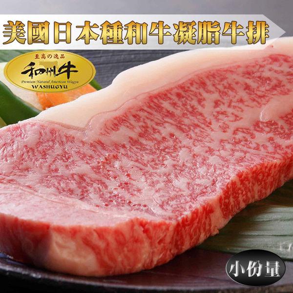美國日本種和牛凝脂牛排*2份(150公克±10%/1片)