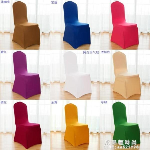 椅套 彈力椅套罩酒店餐廳宴會婚慶通用座椅定做凳白色餐椅飯店專用椅背【果果新品】