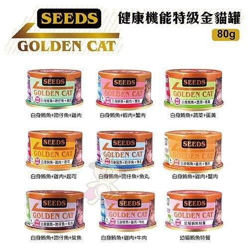 『寵喵樂旗艦店』《24罐賣場》惜時SEEDS GOLDEN CAT【特級金貓黃金貓罐/80g】