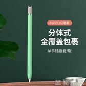 數控筆帽 蘋果applepencil筆套pencil保護套一代ipencil二代2ipad超薄可愛筆帽電容筆防丟1ipadpen 至簡元素