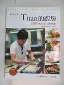 【書寶二手書T1/餐飲_KIT】Titan的廚房_Titan張秋永、Ling譚聿芯_無光碟