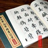毛筆字帖歐體田英章歐楷成人臨摹入門2500字楷書初學者走心小賣場