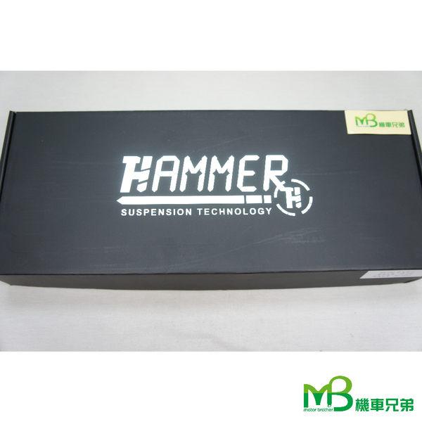 機車兄弟【HAMMER 前叉內管組】FORCE / SMAX