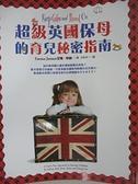 【書寶二手書T9/親子_D7Y】超級英國保母的育兒秘密指南_艾瑪‧珍納