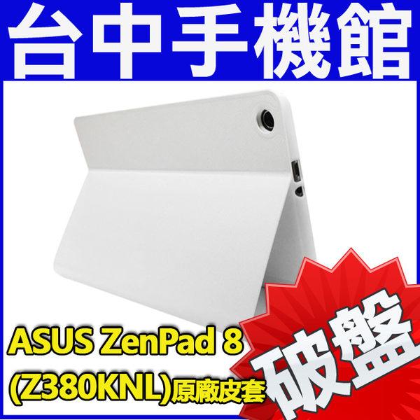 【台中手機館】華碩 ASUSZenPad 8.0 平板 原廠皮套 Z380KNL Zen Sleeve COVER/白色