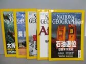 【書寶二手書T6/雜誌期刊_QNZ】國家地理雜誌_2005/8~12月間_共5本合售_石油退位等
