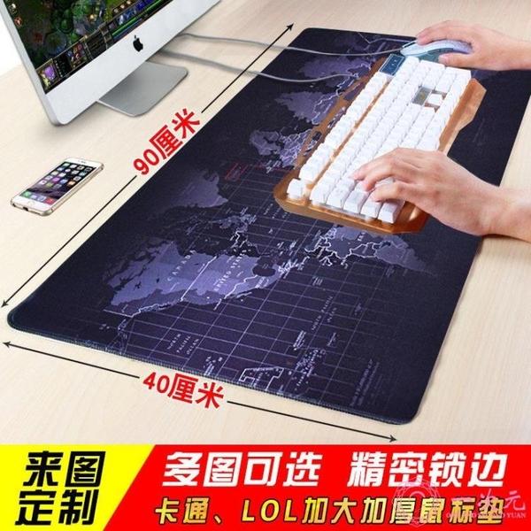 游戲滑鼠墊超大號加厚鎖邊定制可愛卡通電腦定做滑鼠墊男辦公桌墊鍵盤墊