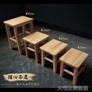 小凳子小木凳實木方凳家用客廳兒童矮凳板凳茶幾凳換鞋凳木質登木頭凳子YJT 快速出貨
