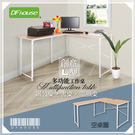 《DFhouse》創意L型多功能工作桌 白楓木色-工作桌 電腦桌 辦公椅 電腦椅 書桌 茶几 傢俱