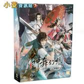 【神舞幻想】中文九州寶典版~武俠RPG最新鉅作,全新品~全館滿600免運