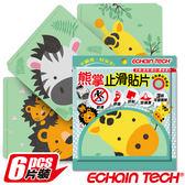 Echain Tech 熊掌 動物金鋼砂防滑貼片 (1包6片) ~★表面金鋼砂,超防滑更安全★
