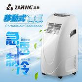 免運費 ZANWA晶華 移動式冷氣機/除濕機/空調機 ZW-LD08C