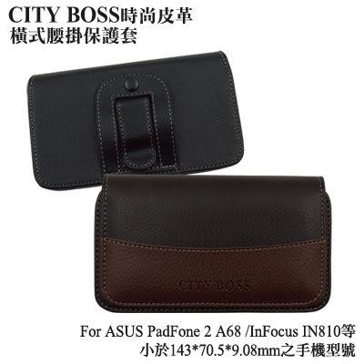 ★品味極品 方便實用★City ASUS PadFone 2 A68 /IN810皮革橫式腰掛保護套