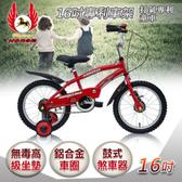 《飛馬》16吋打氣專利童車-紅