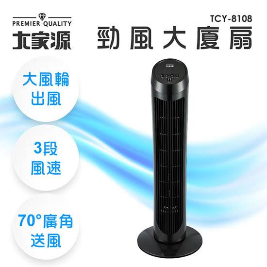 【大家源】勁風大廈扇/循環扇 TCY-8108