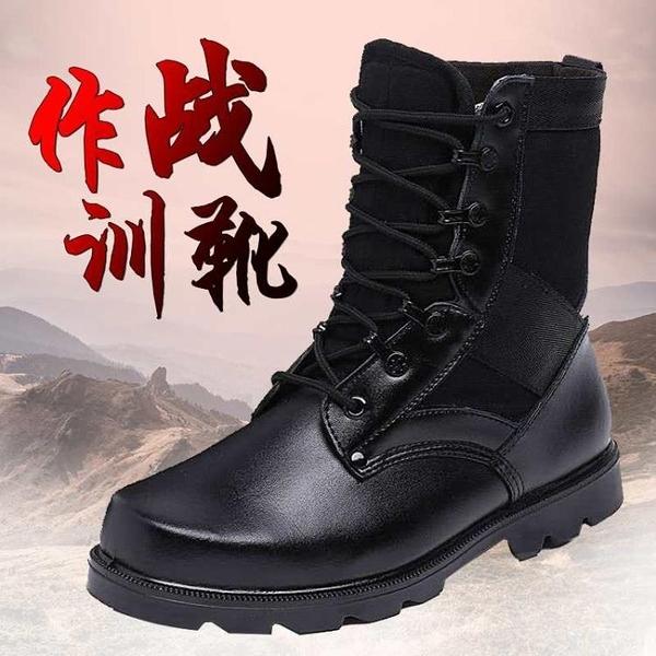 戰術鞋 作戰男靴特種兵作訓靴秋冬保暖羊毛保安靴陸戰靴戰術鞋超輕作戰鞋 歐歐
