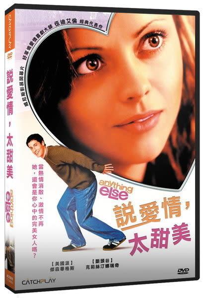 說愛情,太甜美 DVD (購潮8)
