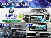 【專車專款】16~17年BMW X1專用10.2吋觸控螢幕安卓多媒體主機*藍芽+導航+安卓*無碟.四核心