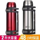 保溫杯男大容量保溫壺水壺女便攜不鏽鋼戶外旅行暖熱水瓶2L