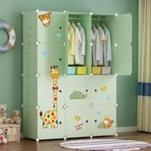 衣櫃兒童簡易衣櫃寶寶現代簡約經濟型嬰兒小孩布衣櫥塑料組裝收納櫃子【快速出貨八折下殺】