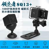 (優惠組合)領先者 SQ13+(送手機影音傳輸線)高清夜視1080P 磁吸式 防水微型監視器/運動攝影機
