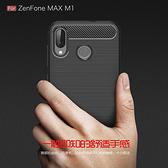 華碩ZenFone Max M1 ZB555KL 髮絲紋 碳纖維 防摔手機軟殼 矽膠手機殼 磨砂霧面 防撞 拉絲軟殼