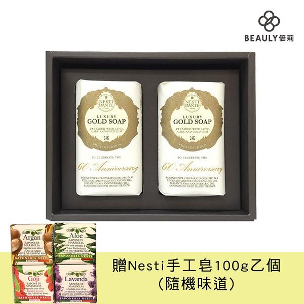 NESTI DANTE 那是堤 義大利手工皂 黃金能量皂禮盒 250gx2 贈小香皂《BEAULY倍莉》