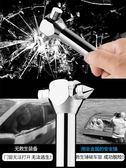 車內安全捶 多功能安全錘車用一秒破窗器逃生錘車載消防錘應急救生錘汽車防身