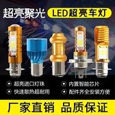 電動車燈led燈泡前大燈超亮內置強光車燈遠近光一體射燈燈泡