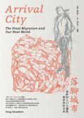 (二手書)落腳城市:最終的人口大遷徙與世界的未來