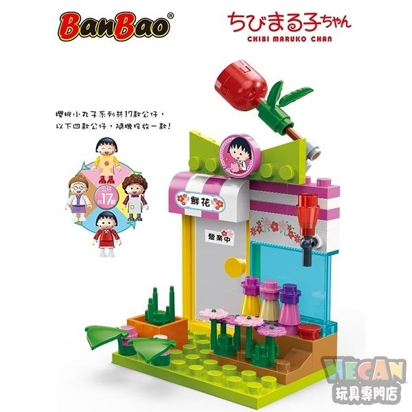 BanBao邦寶積木 櫻桃小丸子系列 迷你鮮花店 No.8143
