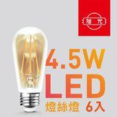 旭光旗艦店 ‧ LED 4.5W/ST58燈絲燈6入(燈泡色/全電壓)