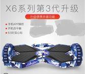 電動平衡車雙輪兒童成人智慧代步車兩輪體感車漂移車 LX 【熱賣新品】