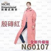 [中壢安信]MORR Dimensional 前開 殷磚紅 全新升級版 連身 雨衣 MIT面料 包加大空間 NG0107