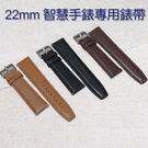 【真皮錶帶】22mm Samsung R...