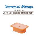 【我們網路購物商城】聯府  AW51-4 小卡拉1號附蓋儲物盒(橘)     AW514  置物籃 收納