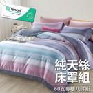 #YT05#奧地利100%TENCEL涼感60支純天絲5尺雙人舖棉床罩兩用被套八件組(限宅配)300織專櫃等級