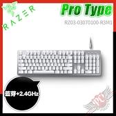 [ PCPARTY ] 雷蛇 Razer Pro Type 雙模 人體工學 商務機械式鍵盤