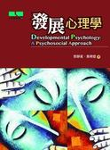 發展心理學