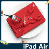 iPad Air 1/2 龍蝦保護套 軟殼 俏皮小蝦 仿真3D立體 全包防摔款 矽膠套 平板套 保護殼