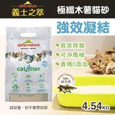 【毛麻吉寵物舖】義士之萃 極纖強效凝結木薯砂4.54kg  貓砂/凝結砂/可沖馬桶