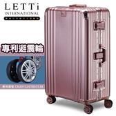 LETTi 唯美主義 29吋避震輪海關鎖鋁框行李箱(玫瑰金)