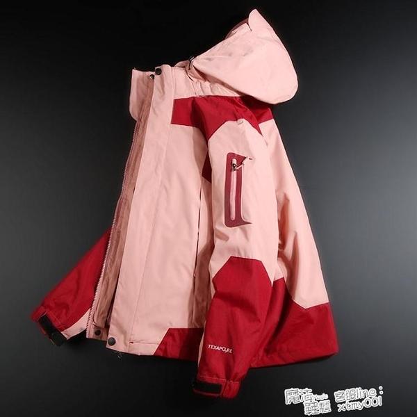 衝鋒衣女韓國三合一可拆卸加絨加厚防水防風登山滑雪服外套男 夏季狂歡
