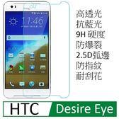 升級版抗藍光 HTC Desire Eye 防爆鋼化玻璃保貼