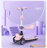 滑板車兒童可坐可騎滑寶寶小孩單腳滑滑溜溜車【勇敢者戶外】